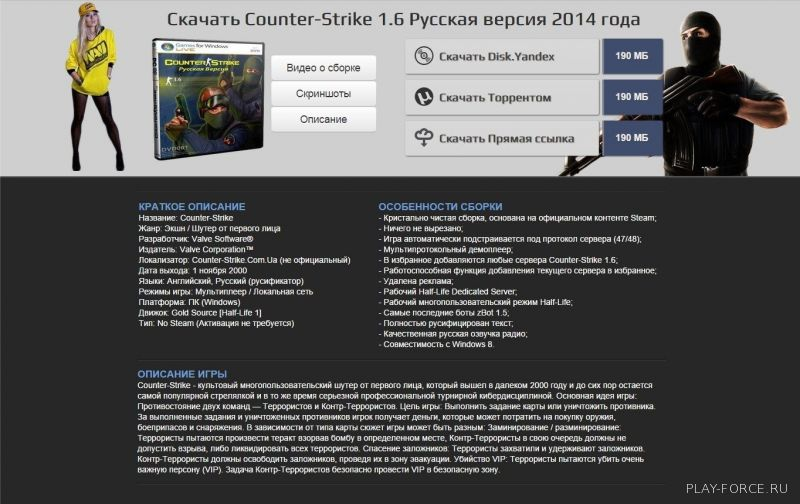 Страница Counter-Strike 1.6