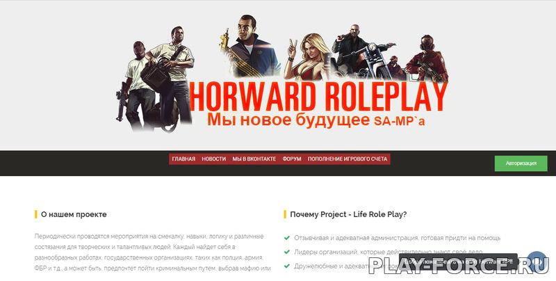 UCP Horward Role Play