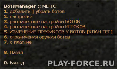 Bots Manager