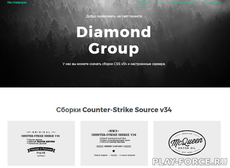 Слив Diamond Group